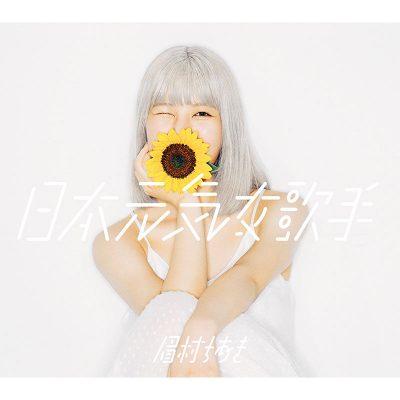 日本元気女歌手(通常盤 CD only)