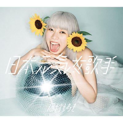 日本元気女歌手[限定盤]