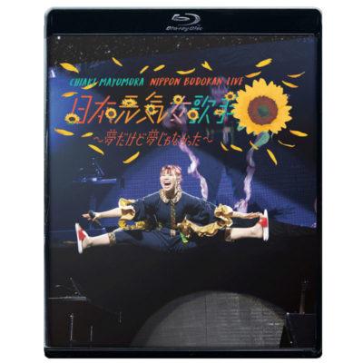 [Blu-ray]眉村ちあき 日本武道館LIVE「日本元気女歌手 ~夢だけど夢じゃなかった~」(初回仕様限定盤)